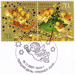 Francobolli natalizi del 2007 (Ucraina)