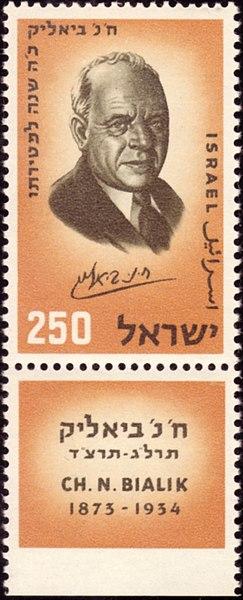 קובץ:Hayyim Nahman Bialik stamp.jpg