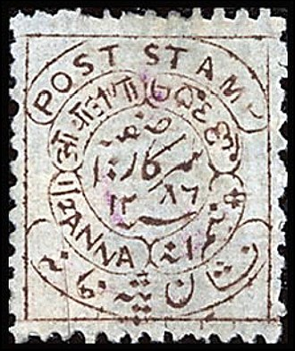 Postage stamps and postal history of the Indian states - One of the earliest postage stamps of Hyderabad state, the half-anna 1871 Stanley Gibbons ser 4.