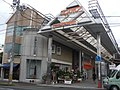Ise Takayanagi Shopping Street Entrance of Sone Side.jpg