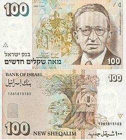 Israel 100 New Sheqalim 1995 Front Back Jpg
