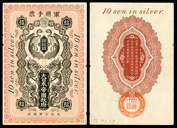 Japanese military currency Siege of Tsingtao10 sen (1914)