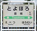 JR Hakodate-Main-LIne Toyohoro Station-name signboards.jpg