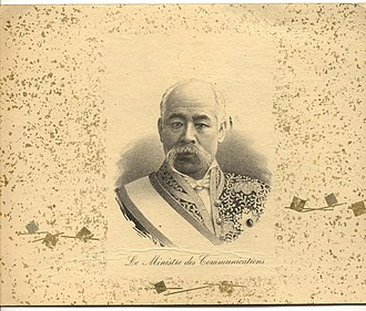 Ministry of Communications (Japan) - Image: Japan 1892