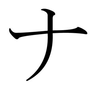 Na (kana) - Image: Japanese Katakana NA