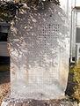 Junsei female seminary's monument.jpg