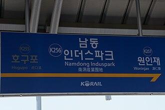 Namdong Induspark station - Image: K256 Namdong indus pdrk 01