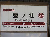Kaikonoyashiro Station (01) IMG 7780 R 20141130.JPG