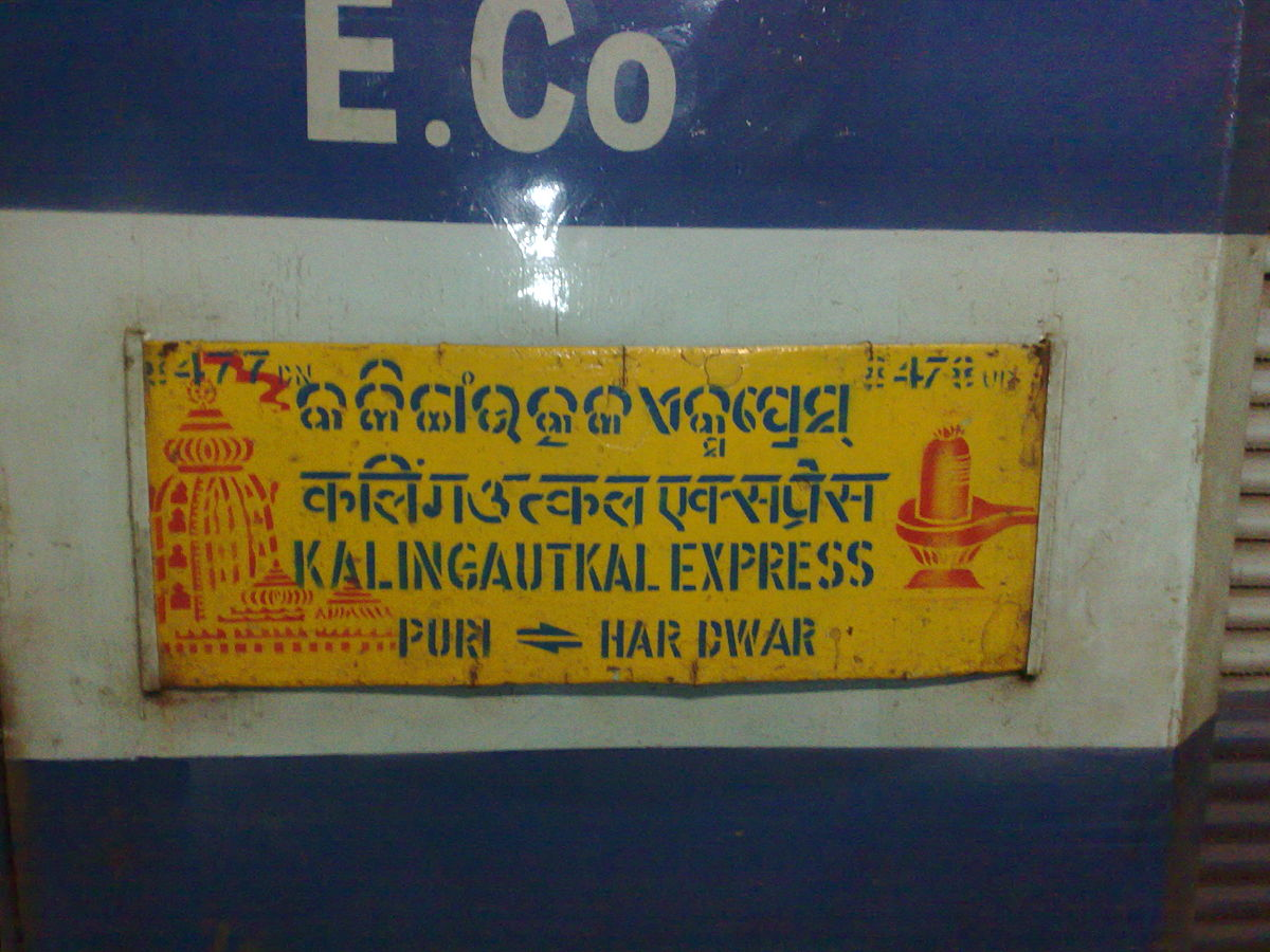 East Coast Auto >> Kalinga Utkal Express - Wikipedia