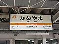 Kameyama board.jpg