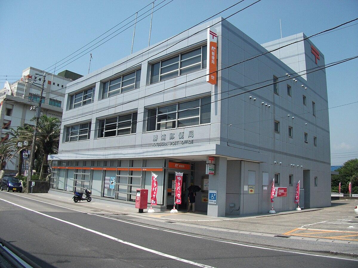 勝浦郵便局 - Wikipedia