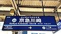 Keikyu-railway-KK20-Keikyu-kawasaki-station-sign-20190111-125940.jpg