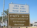 Kfar Kama 01.jpg
