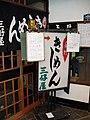 Kishimen restaurant by nishioka in Nishiki, Nagoya.jpg