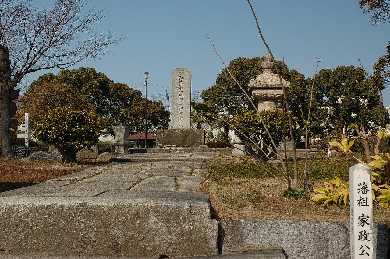 興源寺にある家政の墓所/wikipediaより引用