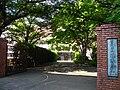Kokusai Gakuin Saitama Junior College.JPG