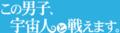 Kono Danshi, Uchu-jin to Tatakaemasu. logo.png