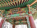 Korean Pavilion - Royal Alberta Museum (8723518183).jpg