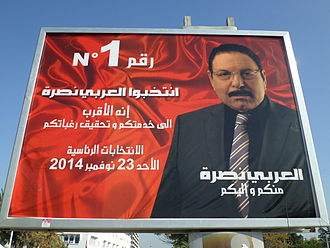 Tunisian presidential election, 2014 - Image: Larbi nasra billboard