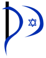 Logo of the Pirate Party of Israel.png