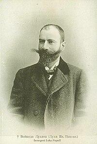 Luka ivanov.JPG