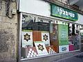 Magen David Book store-2 (2830653926).jpg