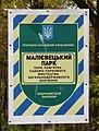 Maliivetskyi park-sign-2.JPG