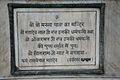 Manasa Mandir Foundation Plaque - Sitaram Shaw Establishment - Diamond Harbour Road - Kidderpore - Kolkata 2015-12-13 8032.JPG