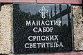 Manastir Sabor srpskih Svetitelja 032.jpg