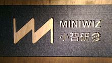 Miniwiz office entrance.jpg