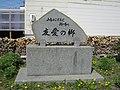 Monument to Closing of Kotan Elementary and Junior High School.jpg