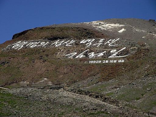Mount Paektu3