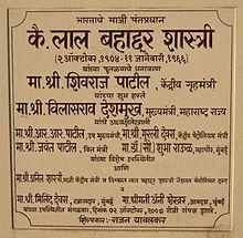 Mumbai Shastri plaque.jpg
