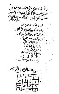 https://upload.wikimedia.org/wikipedia/commons/thumb/c/c8/Munqidh_min_al-dalal_%28last_page%29.jpg/250px-Munqidh_min_al-dalal_%28last_page%29.jpg
