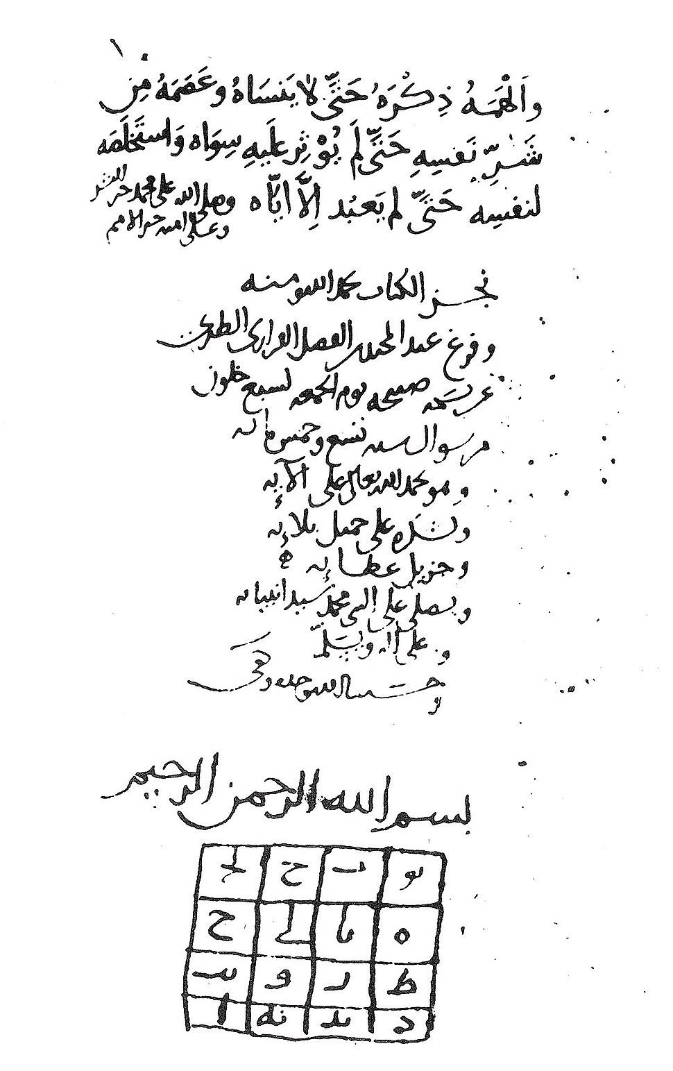 Munqidh min al-dalal (last page)