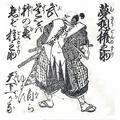 Muso-Gonnosuke-Katsuyoshi-Portrait.png
