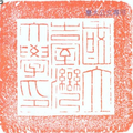 NTU official text seal 20140901.png