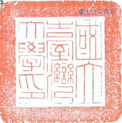 NTU official text seal 20140901