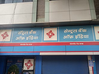 Central Bank of India - Nameboard of Central Bank of India, Shankar Sheth Road Branch, Pune