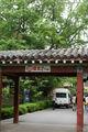 NanjingNormalUniversity road1.jpg