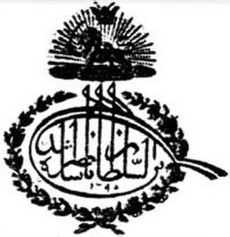 Tughra - Tughra of Naser al-Din Shah Qajar