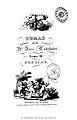 Obras de D. José Cadahalso 1818 TIII.jpg
