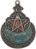 Order of the Red Star Bukhara Soviet Republic, 3 degree.png
