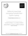PL certificate greek.pdf