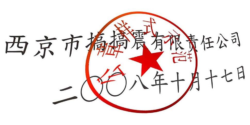 PRC-Stamp-Demo