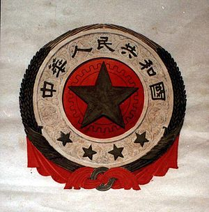 National Emblem of the People's Republic of China - Image: PRC Emblem Draft Lin Huiyin