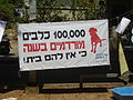PikiWiki Israel 14080 Tents Protest in Rothschild Boulevard in Tel Aviv.JPG