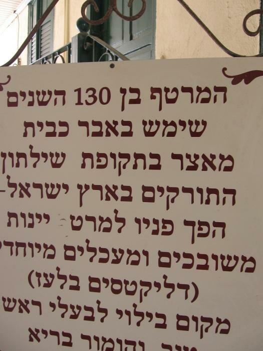 PikiWiki Israel 1724 Tourism in Israel שיבושי לשון