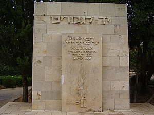 1921 Jaffa riots - Memorial for victims of the 1921 Jaffa riots, Petah Tikva
