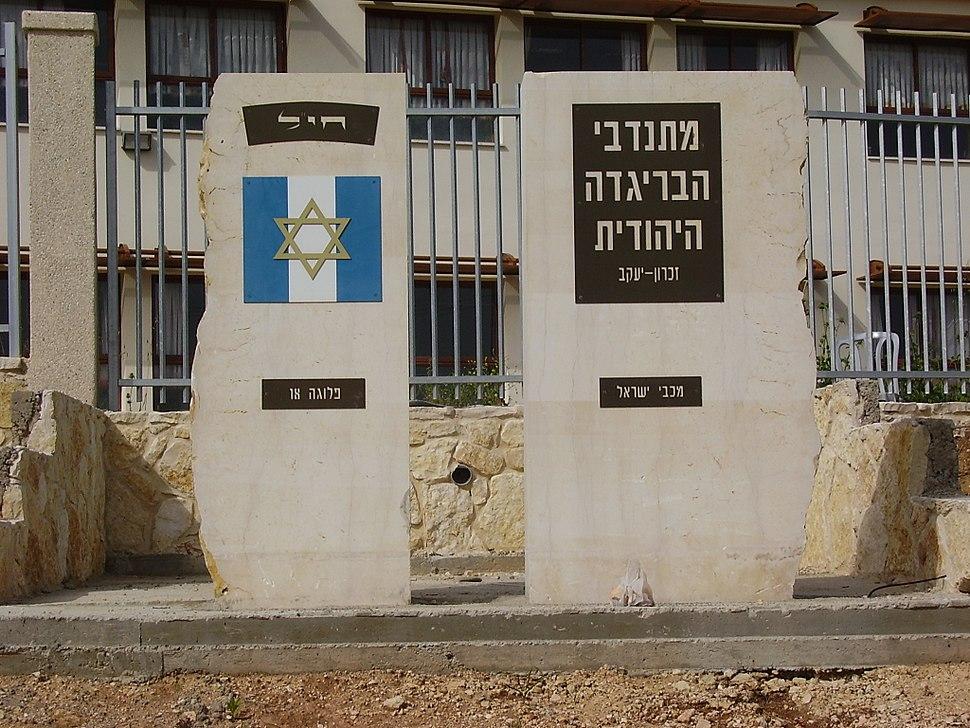 PikiWiki Israel 5596 jewish brigade memorial